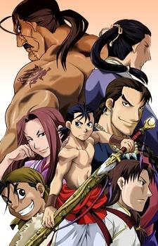 Juushin Enbu - Hero Tales