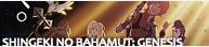 Shingeki no Bahamut: Genesis-12/26